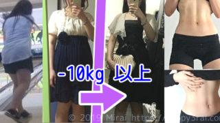 10 キロ 痩せる と 見た目
