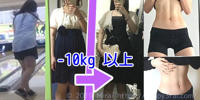 55kg超えから45kgの変化