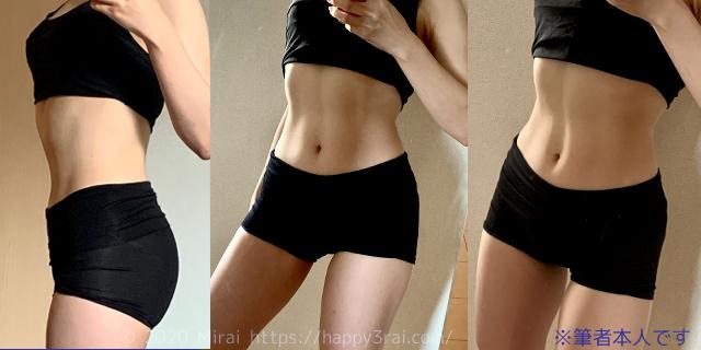 筋トレダイエットで体型を維持