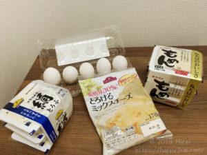 ダイエット向けの作り置きアレンジのために常備しておきたい卵、豆腐、脂質オフチーズ