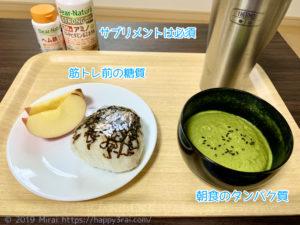 筋トレ前の朝食1