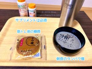 筋トレ前の朝食2