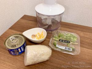 サバ缶のおろし煮材料