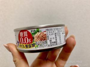 ノンオイルの水煮ツナ缶は鶏胸肉とスペックが同じ