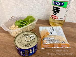 酢の物サバ缶の材料