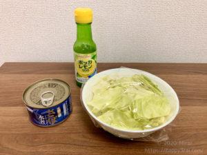 サバ缶のキャベツレモン蒸し材料