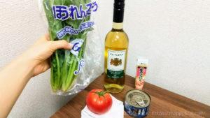 サバ缶アクアパッツァ材料2