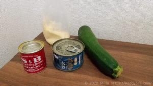 ズッキーニとサバ缶のカレー味冷サラダ材料