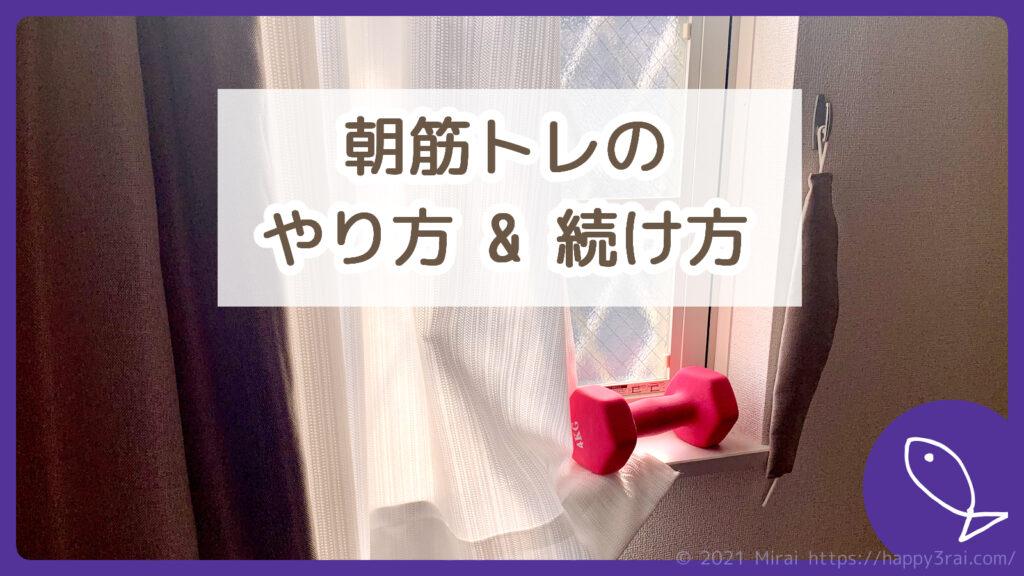 アイキャッチ_朝筋トレnew