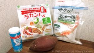 砂糖不使用の米粉鬼まんじゅう材料