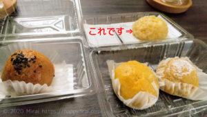 人気の和菓子屋さんで買った本物の鬼まんじゅう写真の右奥