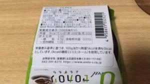 遠藤製餡ゼロカロリーよもぎもち成分表示
