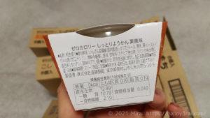 遠藤製餡ゼロカロリー栗ようかん成分表示