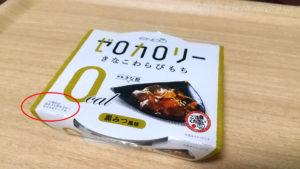遠藤製餡ゼロカロリーきなこわらびもちは付属のきな粉を含めてゼロカロリー
