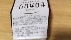 遠藤製餡ゼロカロリーチョコようかん成分表示