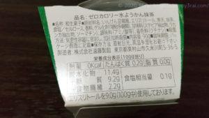 遠藤製餡ゼロカロリー水ようかんこし抹茶成分表示