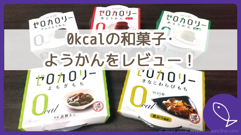 ゼロカロリーダイエット遠藤製餡アイキャッチnew