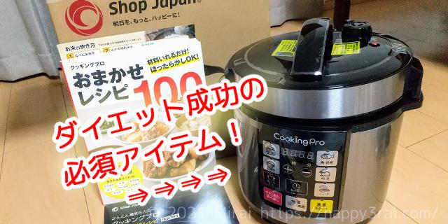 電気圧力鍋クッキングプロダイエットアイキャッチ