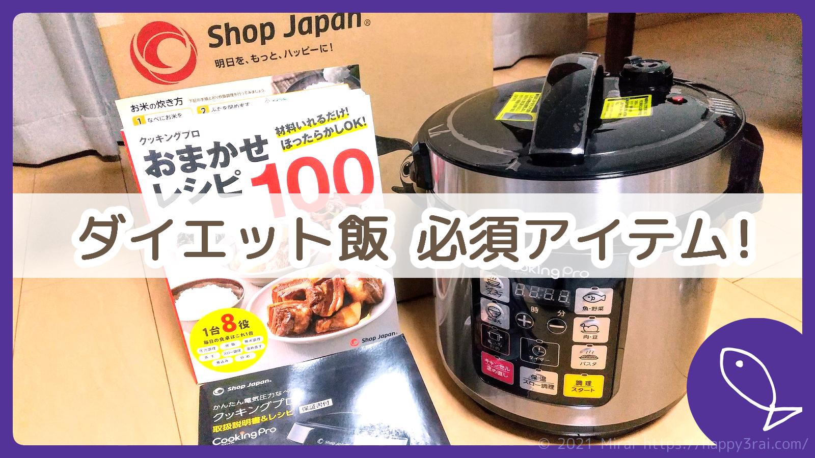 電気圧力鍋クッキングプロダイエットアイキャッチnew