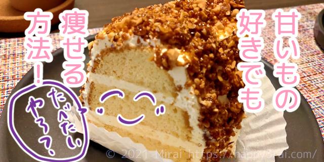 甘いもの痩せるダイエットアイキャッチ2