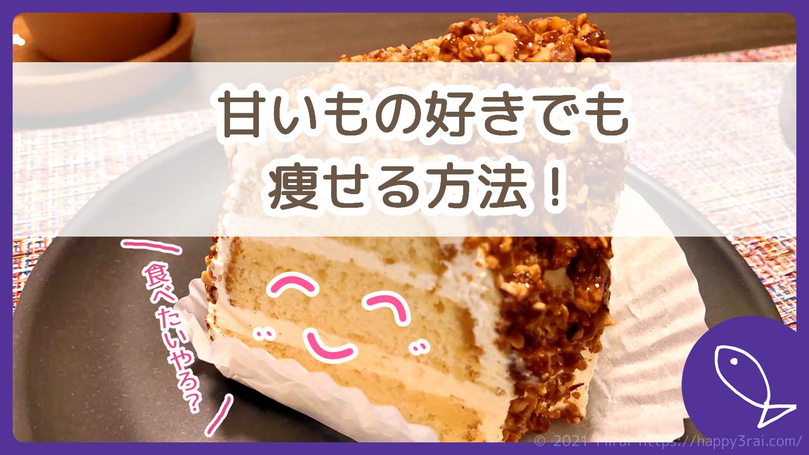 甘いもの痩せるダイエットアイキャッチnew