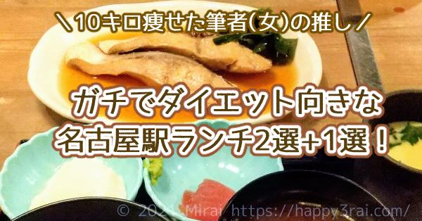 名駅ダイエットランチアイキャッチ