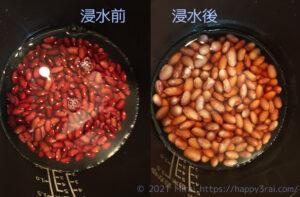 金時豆の浸水前と浸水後