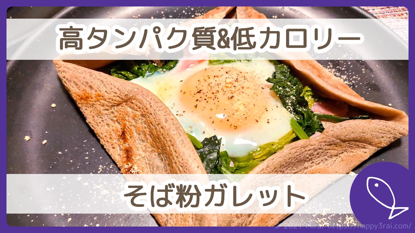 おうちカフェそば粉ガレットダイエットアイキャッチ