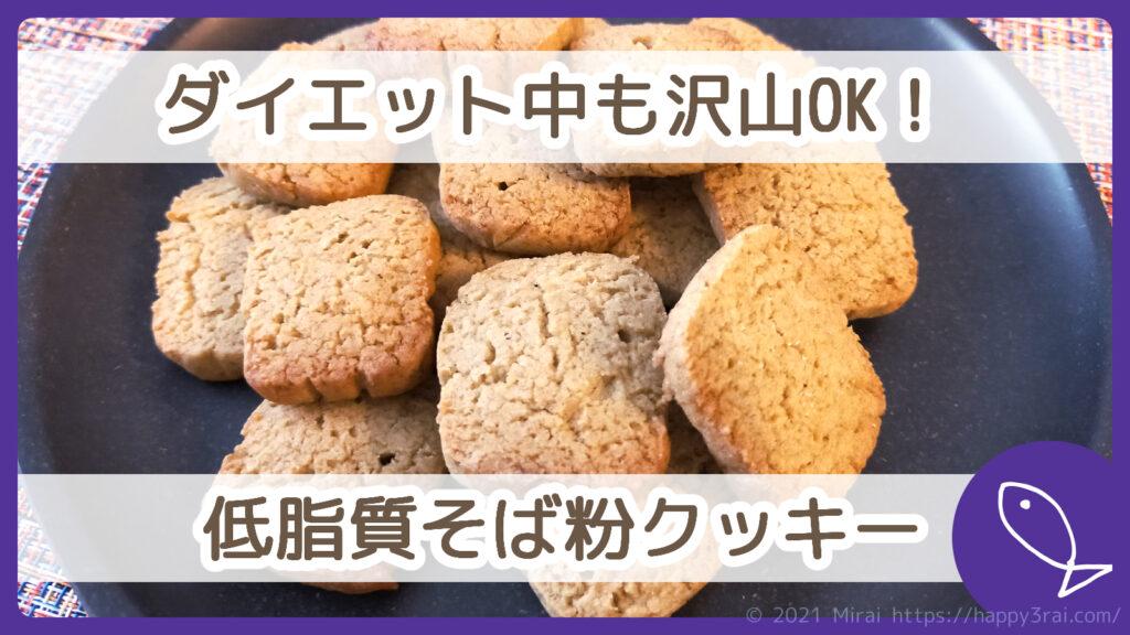 低脂質そば粉クッキー レシピアイキャッチ