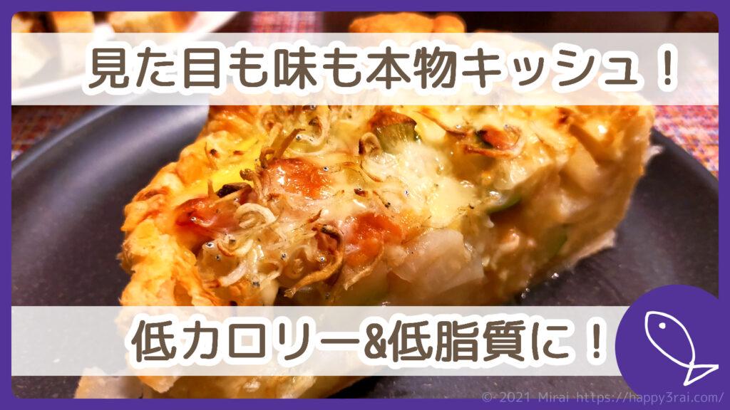 キッシュダイエット低カロリーアイキャッチ