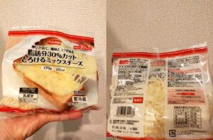 StyleOneの脂質オフチーズ