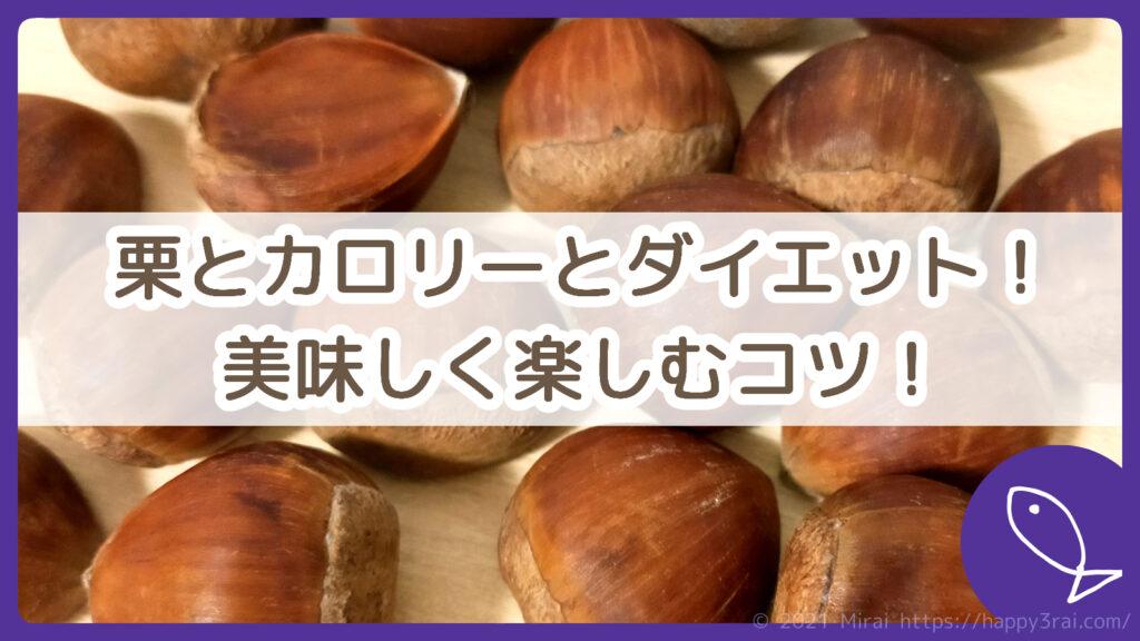 栗カロリーダイエットアイキャッチ