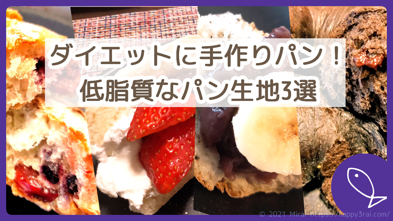 手作り パン ダイエットアイキャッチ